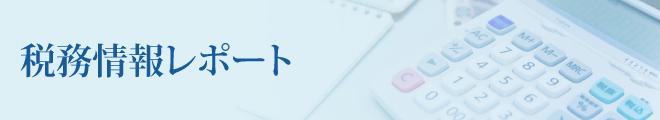税務情報レポート