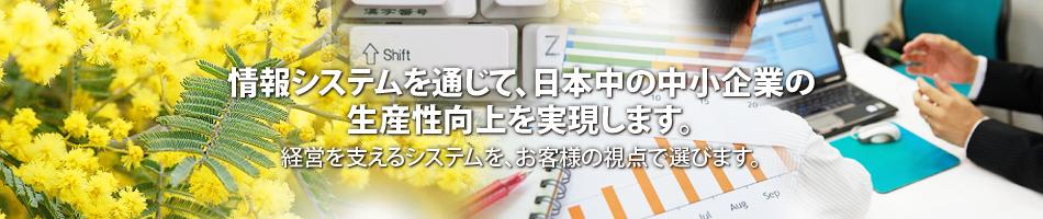 事務が変わると、会社が変わる。会社が変われば、日本が変わる。業績改革はじめの一歩は、会計ソフトと物品調達から。