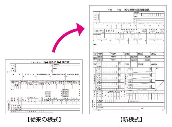 新様式 源泉徴収票 - ミモザショップ
