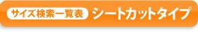 ミモザのブログ-タックシールをラベルサイズから探す