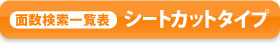 ミモザのブログ-タックシールを面数から探す