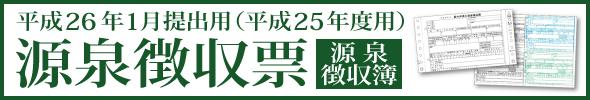 【源泉徴収票】各種メーカー純正品を特価売|ミモザ 情報システム