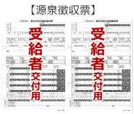 電子申告用源泉徴収票