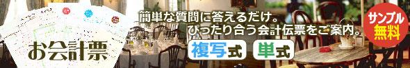 img_okaikei_s